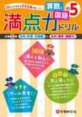 【増進堂受験研究社】小学満点力ドリル 算数と国語5年