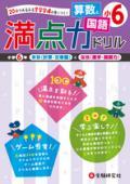 【増進堂受験研究社】小学満点力ドリル 算数と国語6年