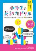 【増進堂受験研究社】小学生の英語力ドリル 1: 正しく美しい英語が身につく!