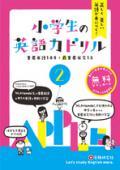 【増進堂受験研究社】小学生の英語力ドリル 2: 正しく美しい英語が身につく!