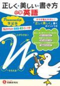 【増進堂受験研究社】正しく美しい書き方 小学英語 ペンマンシップ 筆記体: ママが教えやすい