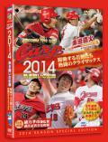 2枚組DVD「CARP 2014 熱き闘いの記録」2014シーズン総集編+ルーキー大瀬良大地