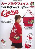 【宝島社】カープ坊や フェイスショルダーバッグBOOK