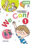 【取寄品】We can!1指導編(ウィーキャン) (市販版)取寄に1週間程度かかります