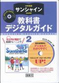 クリック・スタディ 開隆堂 教科書デジタルガイド サンシャイン2 (H28〜)