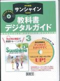 クリック・スタディ 開隆堂 教科書デジタルガイド サンシャイン3 (H28〜)