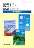 おんがく☆・☆☆・☆☆☆ 教科書解説