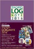 TEACHER'S LOG NOTE 2016 (�ƥ������㡼�� �?���Ρ���2016)