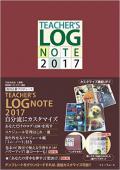 【取寄品】TEACHER'S LOG NOTE 2017 (ティーチャーズ ログ・ノート2017)