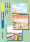 こくご☆・☆☆・☆☆☆ 教科書解説