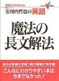 【学研】 �ブックス 魔法の長文解法