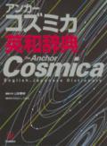 【学研】 アンカーコズミカ英和辞典