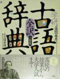 全訳古語辞典 小型版