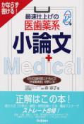 【学研】 ex.医歯薬系の小論文