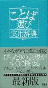 【学研】 ことば選び実用辞典