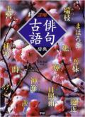【学研】 詳解 俳句古語辞典