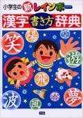 新レインボー漢字書き方辞典