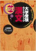 【学研】 新マンガゼミナール 大学受験らくらブック 漢文