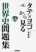 【学研】 �ブックス タテ×ヨコから見る世界史問題集