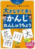 【学研】 大きな字で書くかんじれんしゅうちょう小学1年生