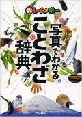 【学研】 新レインボー写真でわかることわざ辞典