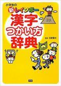 【学研】 新レインボー漢字使い方辞典