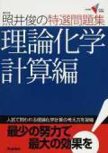 【学研】 �ブックス演習編 照井俊の特選問題集 理論化学計算