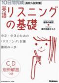 【学研】 10日間完成 英語リスニングの基礎