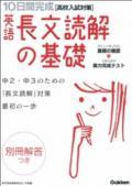 【学研】 10日間完成 英語長文読解の基礎