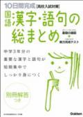 【学研】 10日間完成 国語漢字・語句の総まとめ