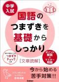 【学研】 中学入試 国語のつまずきを基礎からしっかり文章読解