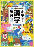 新レインボー小学漢字辞典 改訂第4版 ワイド版