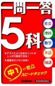 【学研】 一問一答5科 中1