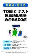 【学研】 お風呂で覚えるTOEIC英単語&熟語めざせ600点