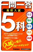 【学研】 一問一答 高校入試5科