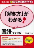 【学研】 「解き方」がわかる国語 文章読解