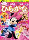 【学研】 ディズニードリル入準〜小1のひらがな・カタカナ