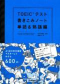 【学研】 TOEICテスト書きこみノート 単語&熟語編