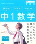 【学研】  中学ニューコース参考書 中学1年数学