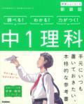 【学研】  中学ニューコース参考書 中学1年理科