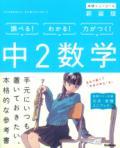 【学研】  中学ニューコース参考書 中学2年数学