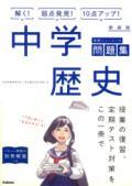 【学研】  中学ニューコース問題集 中学歴史
