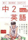 【学研】  中学ニューコース問題集 中2英語