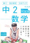 【学研】  中学ニューコース問題集 中2数学