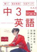 【学研】  中学ニューコース問題集 中3英語