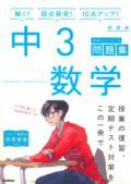 【学研】  中学ニューコース問題集 中3数学