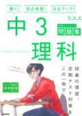 【学研】  中学ニューコース問題集 中3理科