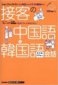 【学研】 接客の中国語&韓国語会話