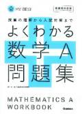 学研出版  マイベスト よくわかる数学A 問題集 【新過程対応版】