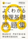 学研出版  マイベスト よくわかる物理基礎 問題集 【新過程対応版】
